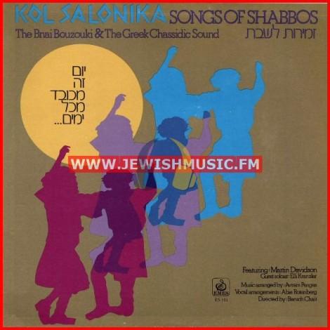 Kol Salonika - The New Greek Chassidic Sound