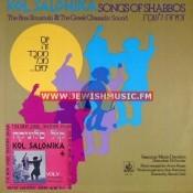 Kol Salonika V – Songs Of Shabbos