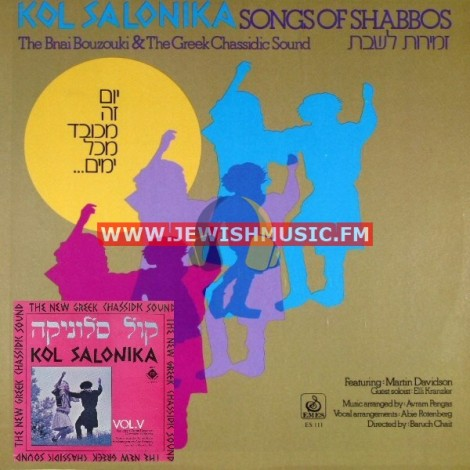 Kol Salonika V – Songs Of Shabbos