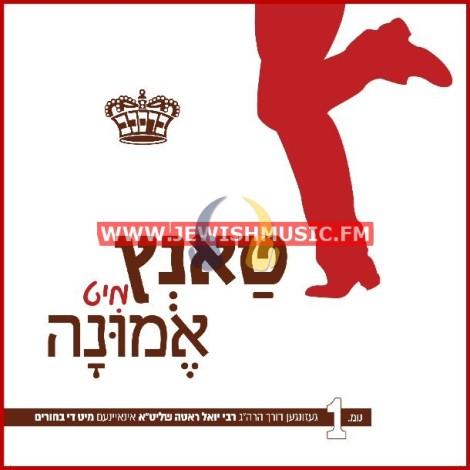 Tantz Mit Emunah 1