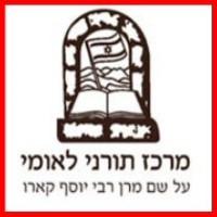Yeshivat Hahesder Tzfat