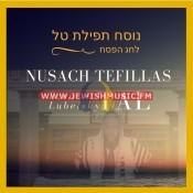 Nusach Tefillas Tal