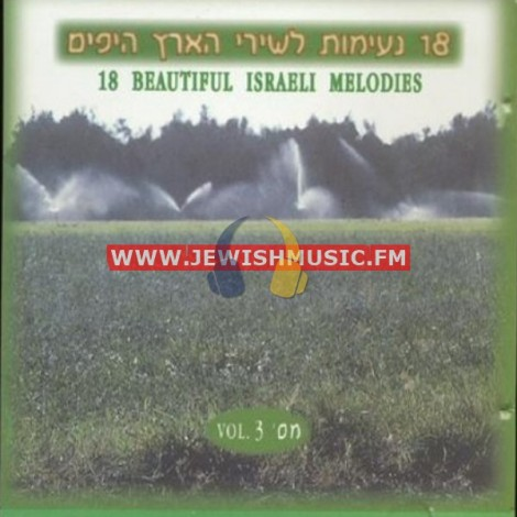 18 Beautiful Israeli Melodies Vol. 3