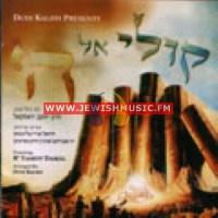 Koli El Hashem