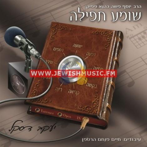 Shome'a Tefilah