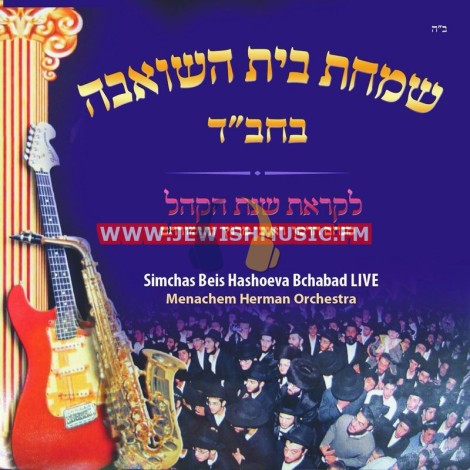 Simchas Beis Hashoeiva In Chabad