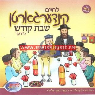 Kindergarten Shabbos Kodesh Lider