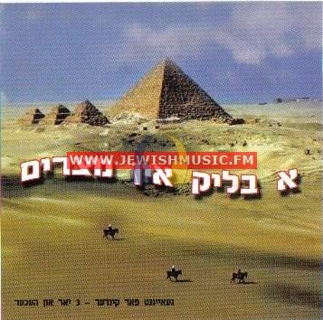 א בליק אין מצרים