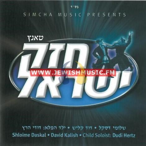 Chazak Yisrael
