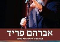 Avraham Fried In Concert