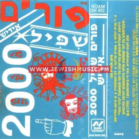 פורים שפיל 2000 – אידיש