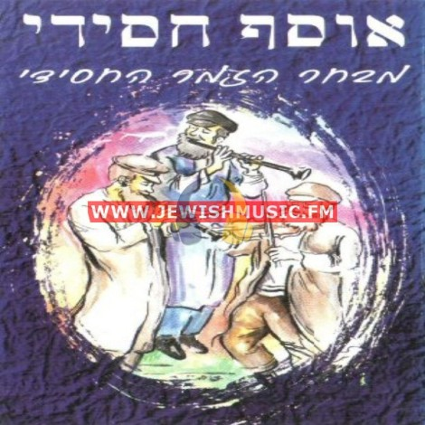 Osef Chasidi