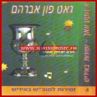 Zemiros L'Motzash In Yiddish – A Gute Vuch