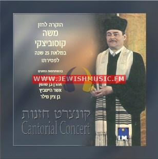A Tribute – Cantorial Concert
