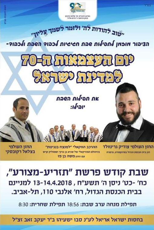 תפילות יום העצמאות בתל אביב