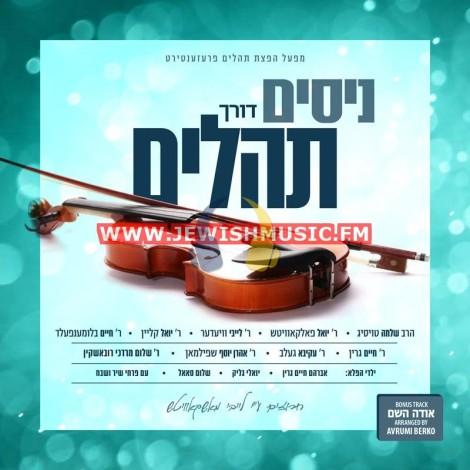 Nissim Dorech Tehillim
