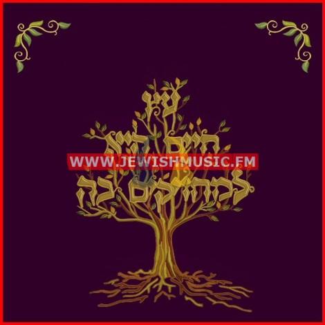 פרחי טורונטו 4 – עץ חיים