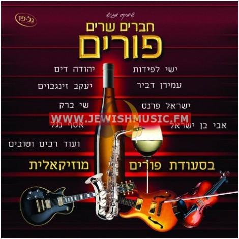 Chaverim Sharim Purim
