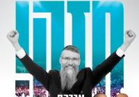 אברהם פריד בבריכת הסולטן