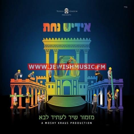 Yiddish Nachas 3 – Mizmor Shir