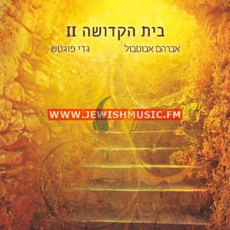 Beit Hakdusha II