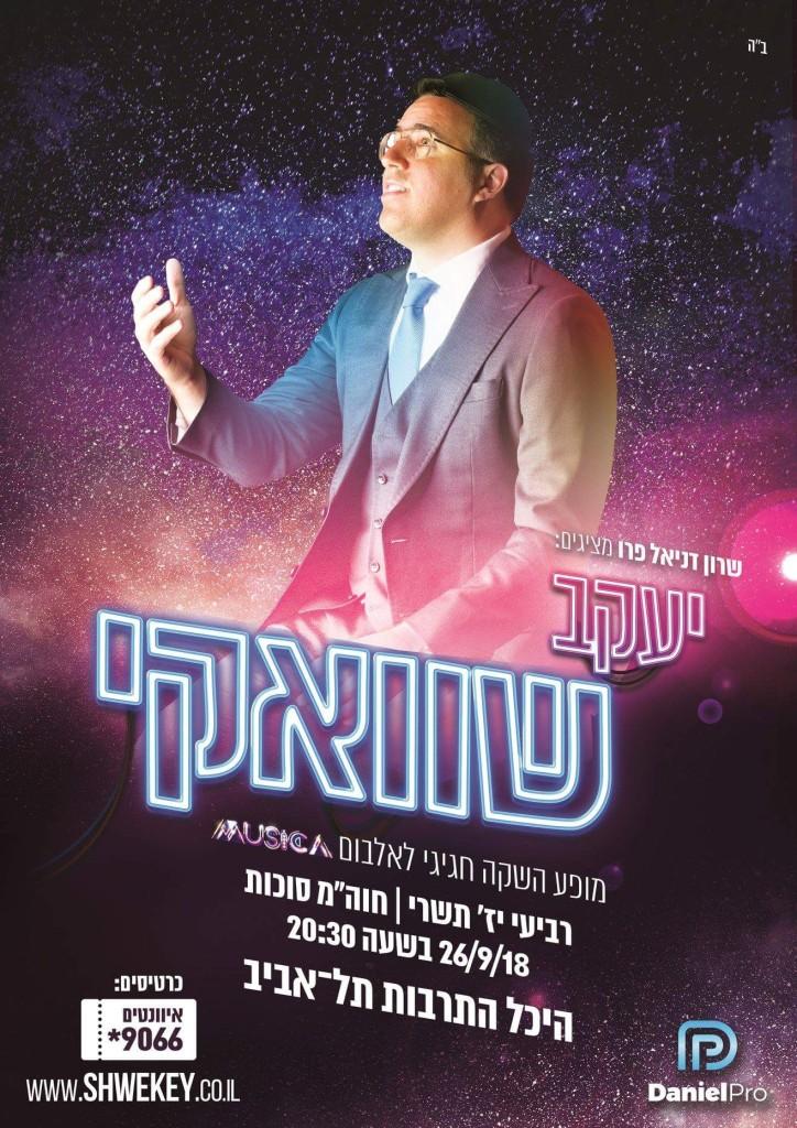 יעקב שוואקי בתל אביב