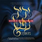 Beis Aharon 2 – Yedid Nefesh