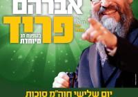 אברהם פריד ברמלה