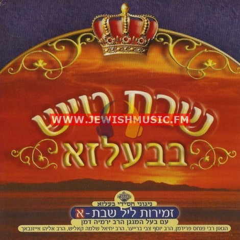Shabbos Tish In Belz CD1