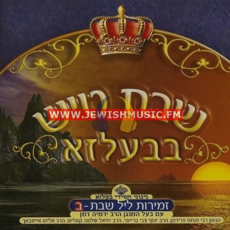 Shabbos Tish In Belz CD2