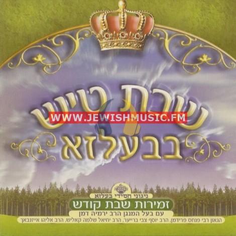 Shabbos Tish In Belz CD4