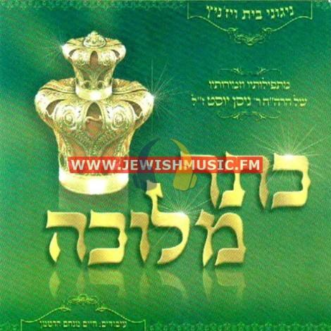 Keser Melichu 1