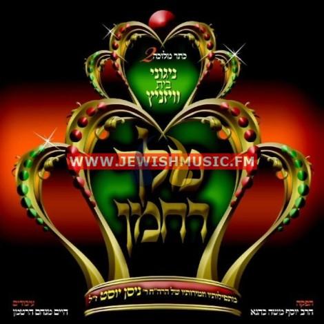 Keser Melichu 2 – Melech Rachamon