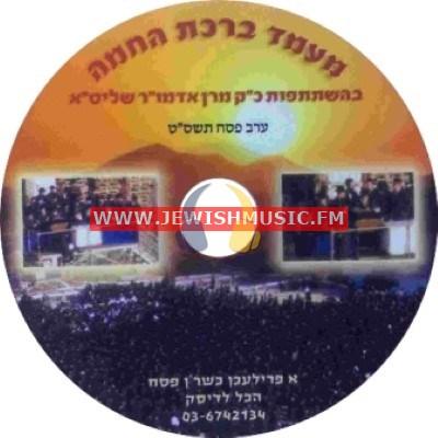 Ma'amad Birkas Hachamuh