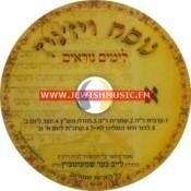 Nusach Viznitz L'yamim Noraim CD1