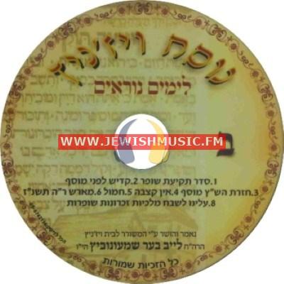 Nusach Viznitz L'yamim Noraim CD2