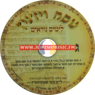 Nusach Viznitz L'yamim Noraim CD3
