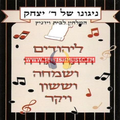 ניגונו של ר' יצחק א – ליהודים היתה אורה