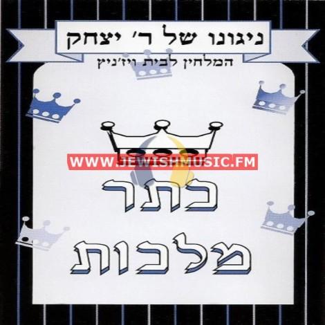 ניגונו של ר' יצחק ד – כתר מלוכה
