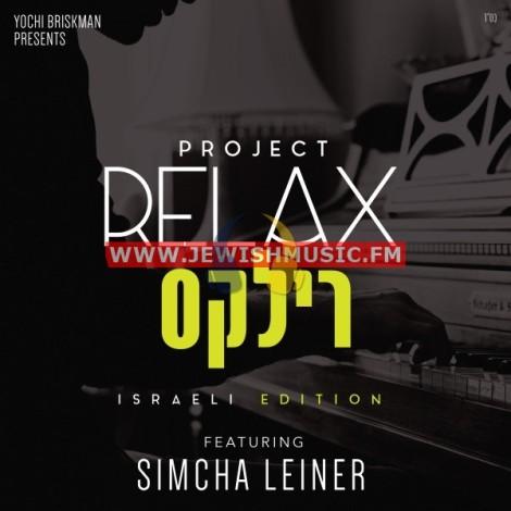 פרויקט רילקס הישראלי