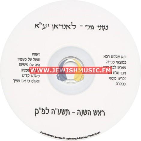 Rosh Hashanah 5775 – London
