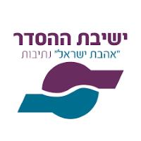 ישיבת ההסדר אהבת ישראל