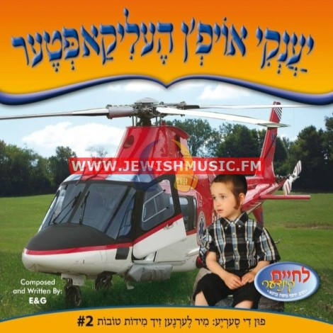 Yanky Oifin Helicopter