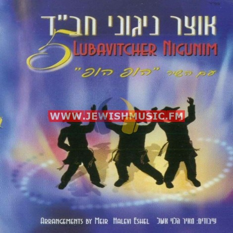 A Treasury Of Lubavitcher Nigunim 5