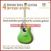 גיטרה יהודית 4