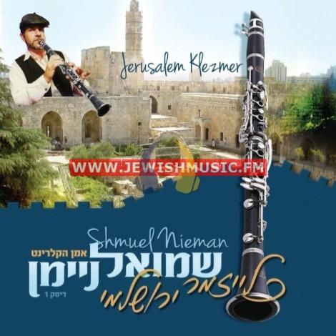 כליזמר ירושלמי