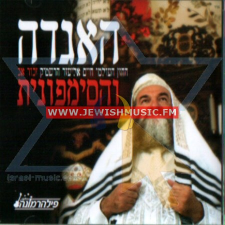 Zechor Av