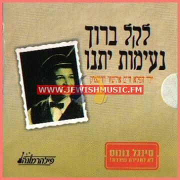 Lakel Baruch Neimot Yiteinu