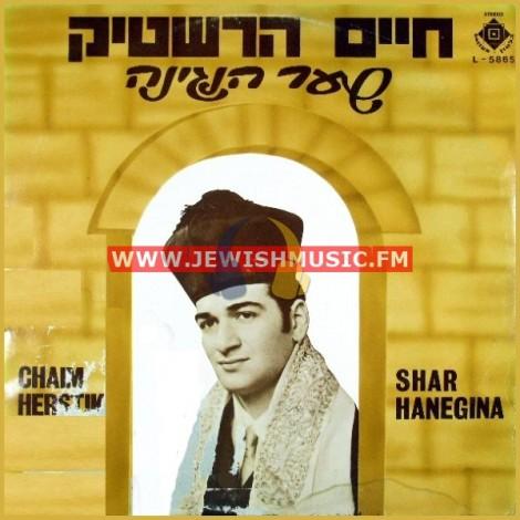 Shar Hanegina