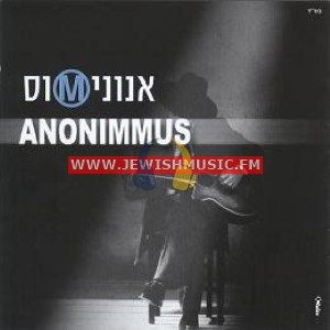 אנונימוס